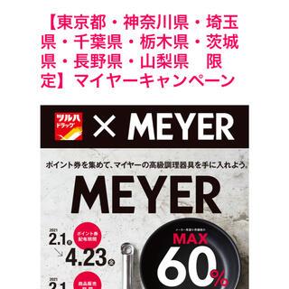 マイヤー(MEYER)の高級調理器具が60%OFFで買えるレシート(調理道具/製菓道具)