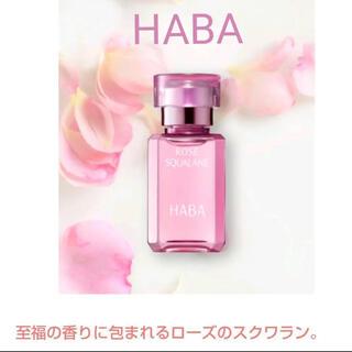 HABA - HABA ハーバー ローズスクワラン 15ml  限定販売  新品未使用
