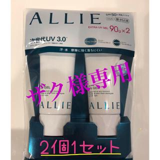 アリィー(ALLIE)のアリィーエクストラUVジェル 2個1セット(日焼け止め/サンオイル)