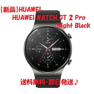 ファーウェイ(HUAWEI)の【新品】HUAWEI WATCH GT 2 Pro/Night Black(その他)