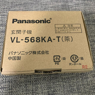 Panasonic - パナソニックPanasonic ドアホン VL-568KA-T 茶