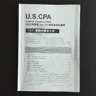タックシュッパン(TAC出版)のUSCPA TAX直前対策まとめ 2020年度版Ver3改定レジュメ付 TAC(資格/検定)