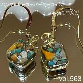 再販☆天然石バンブルビーコッパーターコイズキューブピアス☆巾着袋プレゼント中