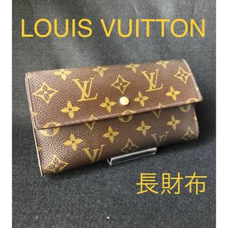 LOUIS VUITTON - ルイヴィトン モノグラム 長財布