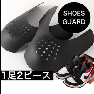即購入可‼️  シューガード プロテクター NIKE adidas 履きジワ予防(スニーカー)