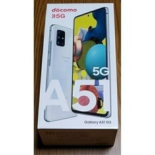 NTTdocomo - Galaxy A51 5G/新品未使用/SIMフリー/付録オマケセット付き未開封