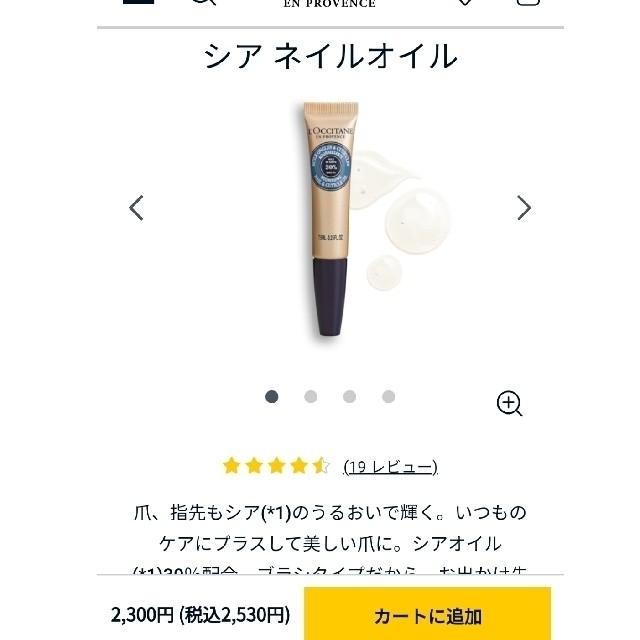 L'OCCITANE(ロクシタン)のトリオ☆ロクシタン SH ネイルオイル コスメ/美容のネイル(ネイルケア)の商品写真