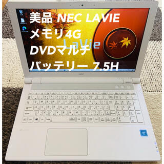 NEC - 美品 NEC LaVie Note PC-NS150HAW