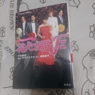 アラシ(嵐)の映画ノベライズ「花より男子ファイナル」 (文学/小説)