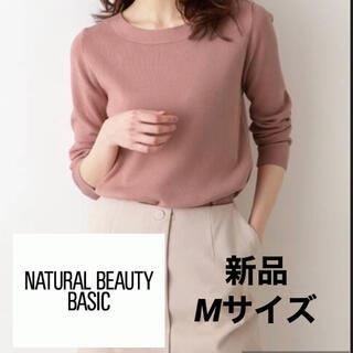 NATURAL BEAUTY BASIC - 土日限定価格★新品 人気 ナチュラルビューティーベーシック ニット ピンク