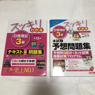 タックシュッパン(TAC出版)のスッキリわかる日商簿記3級 第12版(資格/検定)