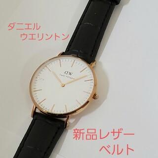 Daniel Wellington - ダニエルウエリントン 良品 新品レザーベルト 腕時計 DW 正規品