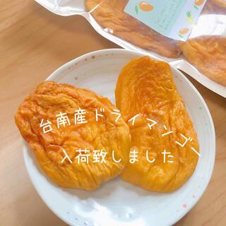 台湾産無添加無糖やわらかドライマンゴー200グラム(フルーツ)