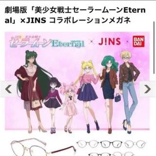 劇場版「美少女戦士セーラームーンEternal」× JINS コラボレーション