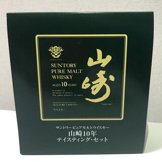 【希少品】山崎10年50ml グリーンラベル テイスティング・セット