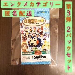【新品未開封】どうぶつの森 amiiboカード 第3弾 2パック(Box/デッキ/パック)