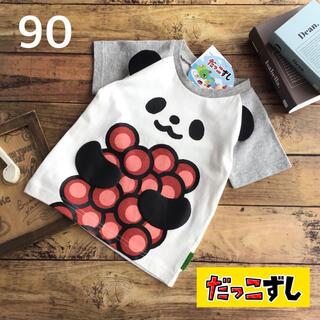 【90】だっこずし イクラパンダ 半袖 Tシャツ