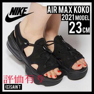 NIKE - エア マックス KOKO ココ サンダル CI8798-003 23cm