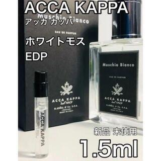 [A-P]アッカ カッパ ACCA KAPPA ホワイトモス EDP 1.5ml