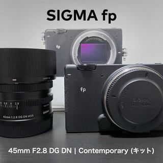 シグマ(SIGMA)のシグマ SIGMA fp 45mm F2.8 DG DN レンズキット(ミラーレス一眼)