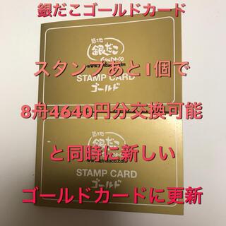 銀だこゴールドカード2枚 スタンプあと1個で8舟交換可と同時にゴールドカード更新(フード/ドリンク券)