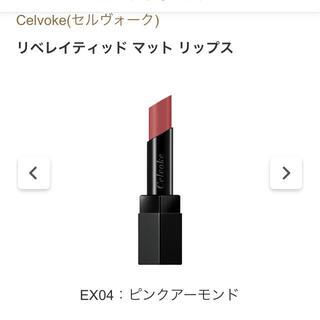 Cosme Kitchen - リベレイティッド マットリップス EX04 ピンクアーモンド