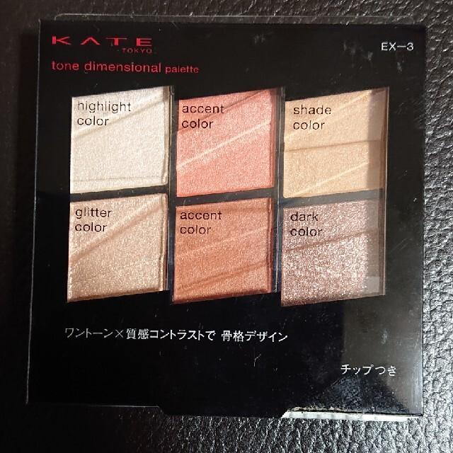 KATE(ケイト)の新品未使用未開封  ケイト トーンディメンショナルパレット EX-3(6.8g) コスメ/美容のベースメイク/化粧品(アイシャドウ)の商品写真