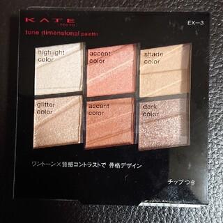 KATE - 新品未使用未開封  ケイト トーンディメンショナルパレット EX-3(6.8g)