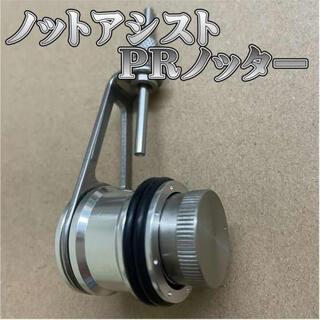 ボビンノットの必須アイテム ドラグ付きボビンノッター PRノッター銀(釣り糸/ライン)