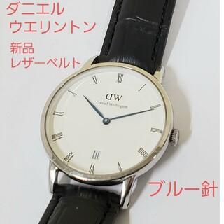 ダニエルウエリントン デイト ブルー針 レザーベルト 腕時計 DW  正規品