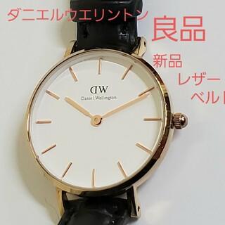 ダニエルウェリントン(Daniel Wellington)のダニエルウエリントン 良品 新品レザーベルト 腕時計 DW  正規品(腕時計)