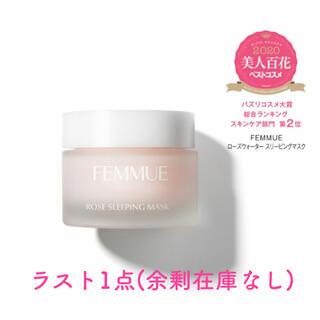 Cosme Kitchen - FEMMUE ファミュ ローズウォーター スリーピングマスク 50g 新品