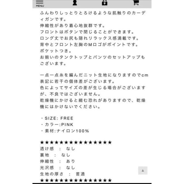eimy istoire(エイミーイストワール)の最終値下げ 新品、未開封 mirror9ルームウェアカーデ pink レディースのルームウェア/パジャマ(ルームウェア)の商品写真
