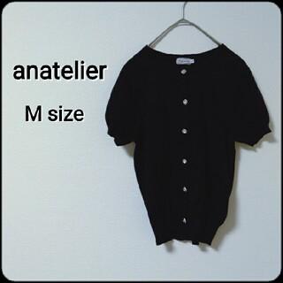 anatelier - anatelier ビジューカーディガン 半袖 ブラック 黒 春夏 スカート