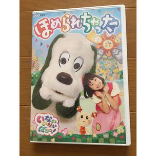 NHK DVD いないいないばあっ!ほめられちゃった