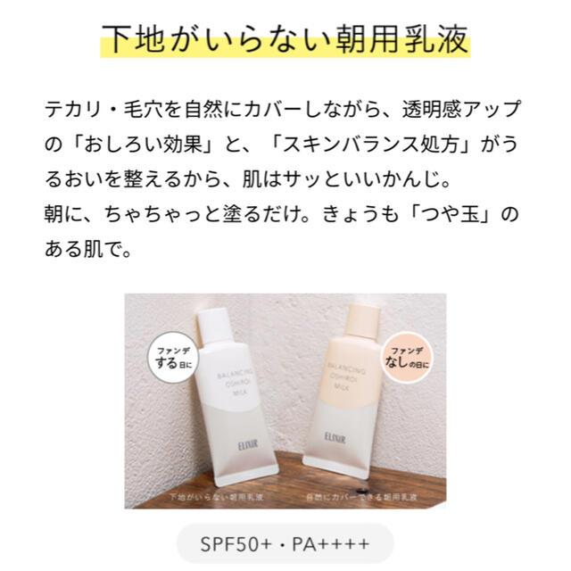 ELIXIR(エリクシール)のエリクシールルフレ❤︎バランシング おしろいミルク コスメ/美容のスキンケア/基礎化粧品(乳液/ミルク)の商品写真