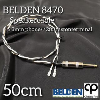 (新品)スピーカーケーブル BELDEN8470 50cm Sフォンーファストン(ギターアンプ)