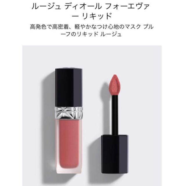 Dior(ディオール)のDior ルージュディオール フォーエヴァーリキッド 458 コスメ/美容のベースメイク/化粧品(リップグロス)の商品写真