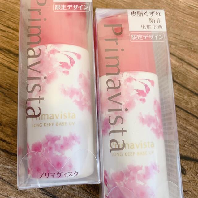 Primavista(プリマヴィスタ)のプリマヴィスタ 化粧下地 2個セット コスメ/美容のベースメイク/化粧品(化粧下地)の商品写真