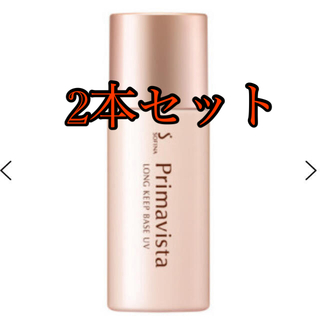 Primavista - プリマヴィスタ 化粧下地  2本