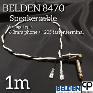 (新品)スピーカーケーブル BELDEN8470 1m フォンーファストン(ギターアンプ)