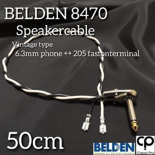 (新品)スピーカーケーブル BELDEN8470 50cm フォンーファストン(ギターアンプ)