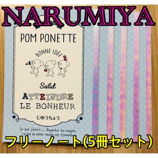 🉐【期間限定❣】ナルミヤ 🏫 ポンポネット 自由帳5冊セット