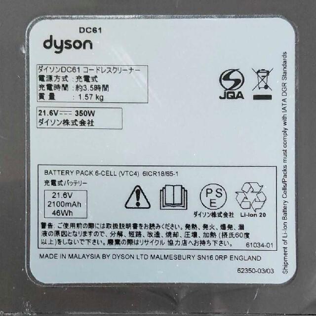 Dyson(ダイソン)のダイソン dyson DC61 スマホ/家電/カメラの生活家電(掃除機)の商品写真