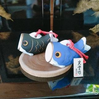 端午の節句 鯉のぼり 陶器 こどもの日