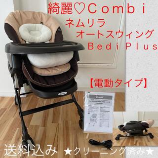 綺麗♡電動ハイローチェア♡コンビ ネムリラ オートスウィング Bedi Plus