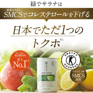 緑でサラナ サンスター 1箱 30缶