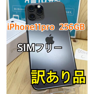 Apple - 【訳格安】iPhone 11 pro 256 GB SIMフリー Gray 本体