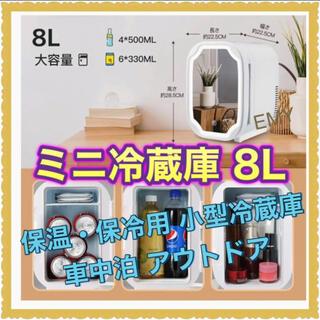 【新品未使用】ミニ冷蔵庫 8L 保温・保冷用 2電源式  車中泊 アウトドア