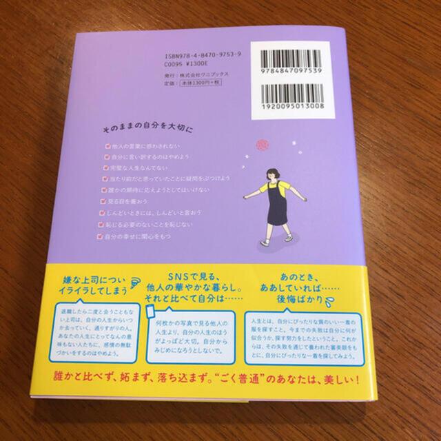 ワニブックス(ワニブックス)の私は私のままで生きることにした エンタメ/ホビーの本(人文/社会)の商品写真